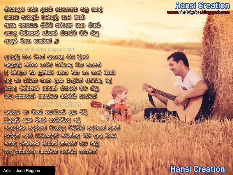 Lyric new song lyrics : Sinhala Songs Lyrics: Jude Rogans Songs Lyrics