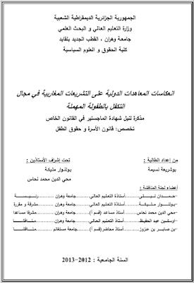 مذكرة ماجستير: انعكاسات المعاهدات الدولية على التشريعات المغاربية في مجال التكفل بالطفولة المهملة PDF