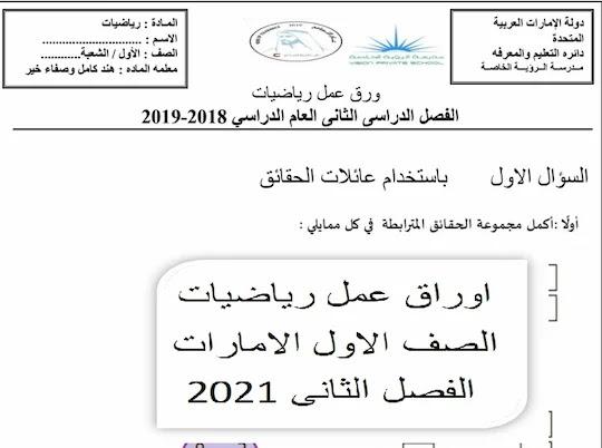 اوراق عمل رياضيات الصف الاول الامارات الفصل الثانى 2021