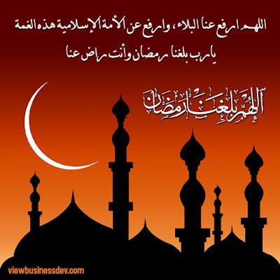 دعاء اللهم بلغنا رمضان وانت راض عنا 3