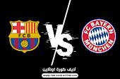 نتيجة مباراة برشلونة وبايرن ميونخ بث مباشر اليوم بتاريخ 14-09-2021 في دوري أبطال أوروبا