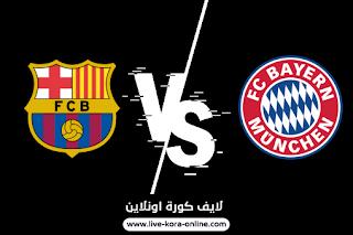 مشاهدة مباراة برشلونة وبايرن ميونخ بث مباشر اليوم بتاريخ 14-09-2021 في دوري أبطال أوروبا