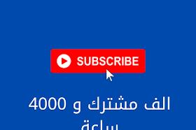 افضل طريقة للوصول الى الف مشترك و 4000 الاف ساعة في اليوتيوب