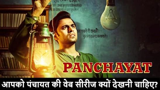 panchayat-web-series