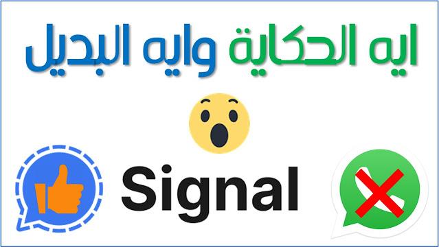 باختصار - ايه الحكاية وما هو البديل – whatsapp vs signal
