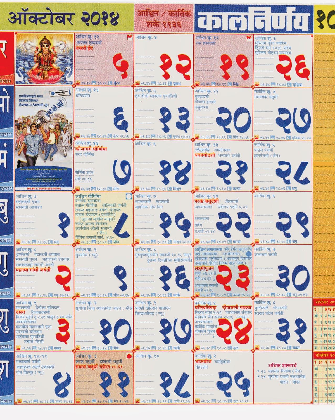 मराठी कॅलेंडर २०१४ - Marathi Calendar 2014