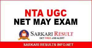 NTA UGC NET May Exam 2021