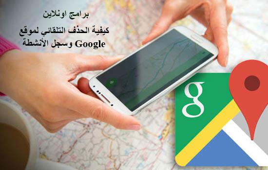 كيفية الحذف التلقائي لموقع Google وسجل الأنشطة
