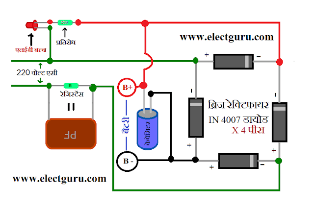 Emergency light circuit diagram without transformer