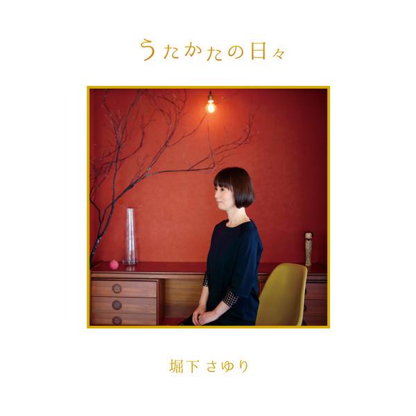 [Single] 堀下さゆり – うたかたの日々 (2016.08.10/MP3/RAR)