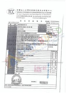 CNS15138 塑化劑含量試驗