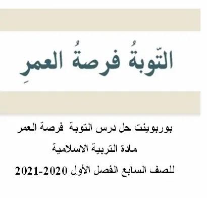 بوربوينت حل درس التوبة  فرصة العمر مادة التربية الاسلامية للصف السابع الفصل الأول 2020-2021