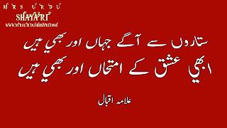 Beutyful Shayari images in Urdu, Beutyful Urdu Shayari, Awesome Shayari images in Urdu, Two Line Urdu Shayari images