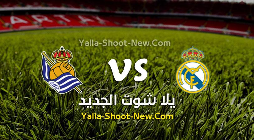 مباراة ريال مدريد وريال سوسيداد
