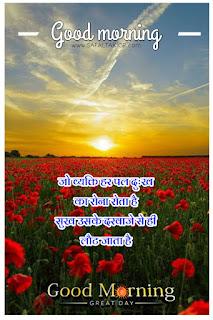 250+whatsapp good morning suvichar in hindi   good morning suvichar in hindi sms   Good morning quotes hindi images & photo