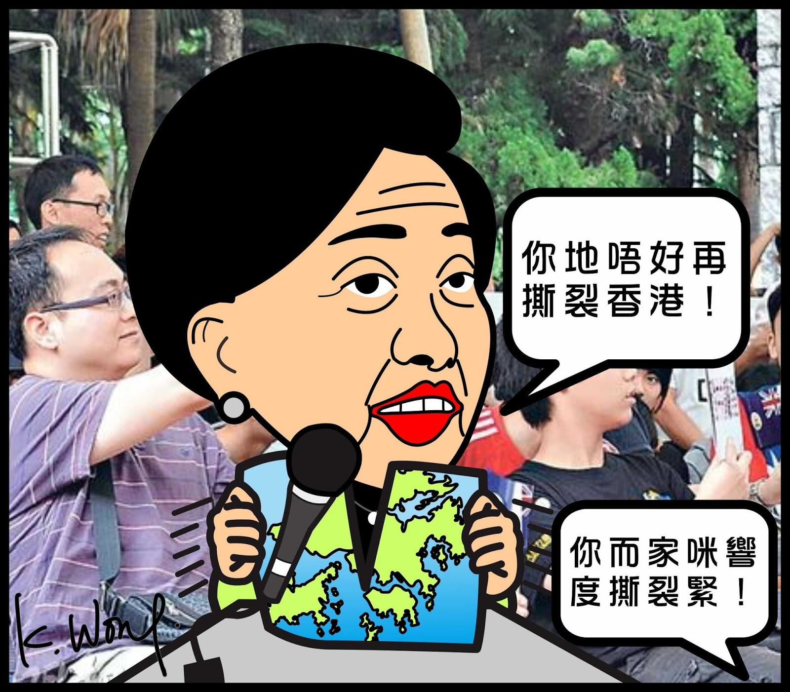 Winter Comic: 撕裂香港?