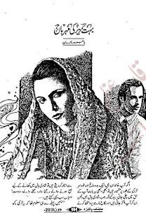 Bohat dair ki meharban by Hajra Rehan