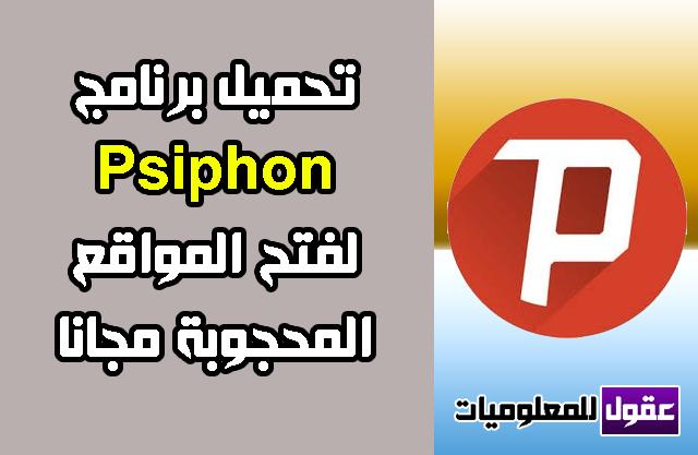 تحميل برنامج سايفون Psiphon 2020 لفتح المواقع المحجوبة