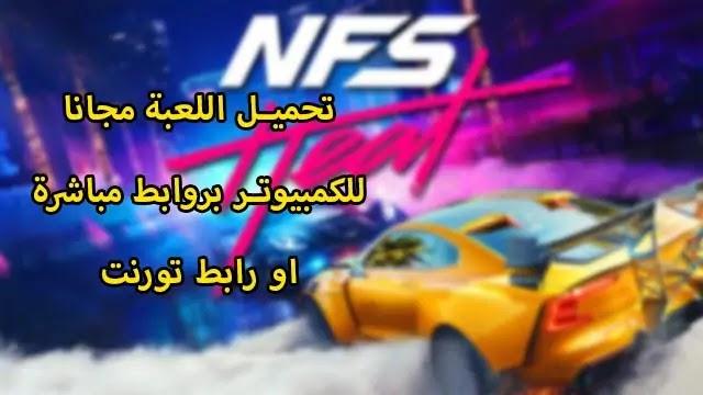 تحميل لعبة Need For Speed Heat Full Version PC بروابط مباشر (netford speed)