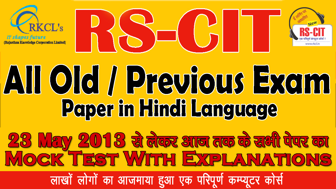 Rscit Old Paper, Rscit Old Paper Pdf With Answer Key, Rscit Old Paper Pdf, Rs Cit Old Paper, Rscit Old Paper 2020, Old Rscit Paper, Rkcl Old Paper, Rscit Old Paper Pdf Download, Rscit Old Paper 2019 Pdf Download, Rscit Old Exam Paper, Old Paper Rscit, Rscit Old Question Paper, Rscit Old Papers, Vmou Rscit Old Paper,