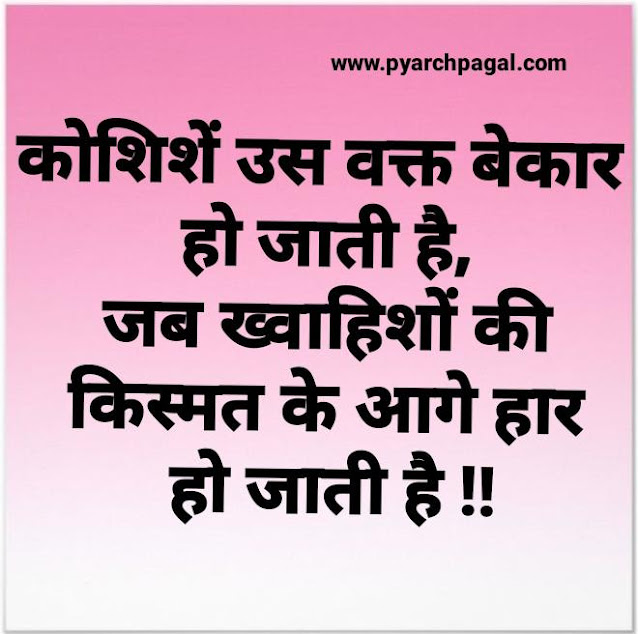 thought in hindi meaning