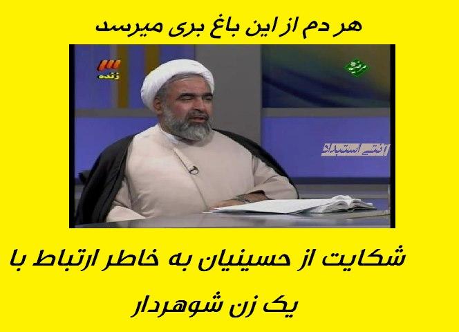 Abgineheiran رسوایی روح الله حسینیان به دلیل ارتباط غیراخلاقی با یک زن شوهردار