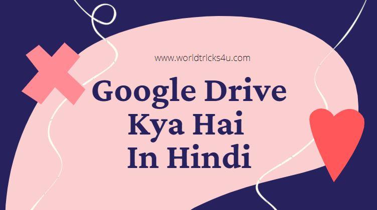 Google Drive Kya Hai In Hindi | How To Use Google Drive