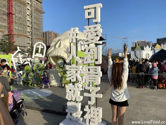 2020桃園萬聖城 @ 桃園高鐵站前廣場-2020 Halloween City in Taoyuan