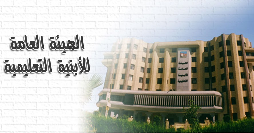 إعلان وظائف هيئة الابنية التعليمية برواتب 4500 جنية مصر 2021