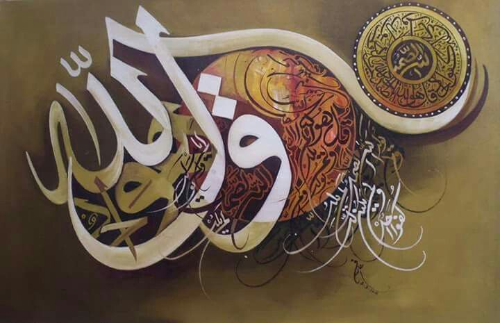 Top amaizing islamic desktop wallpapers ayat calligraphy Calligraphy ayat