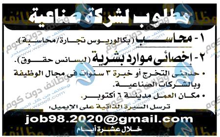 وظائف اهرام الجمعة اليوم 20 مارس 2020-3-20 وظائف دوت كوم