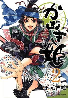 [Manga] かぶき姫 ―天下一の女― 第01-02巻 [Kabuki Hime – Tenkaichi no Onna Vol 01-02] Raw Download