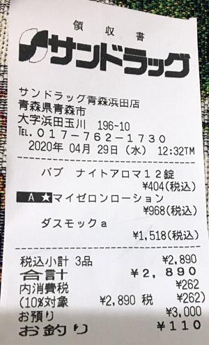 サンドラッグ 青森浜田店 2020/4/29のレシート