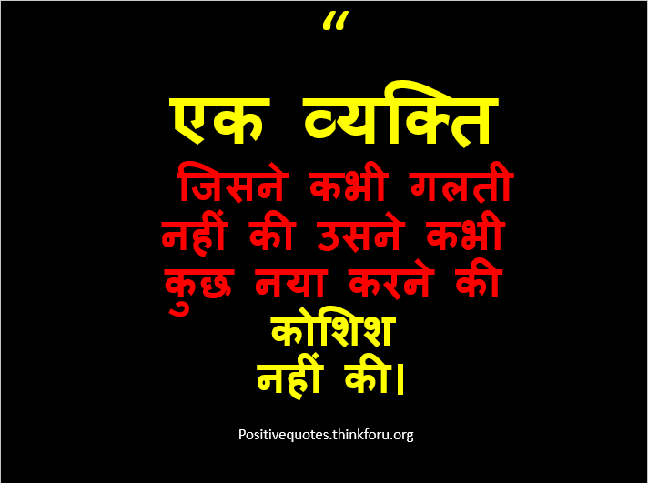 Image for [प्रेरक उद्धरण] हिंदी में [ Motivational Quotes ] in Hindi