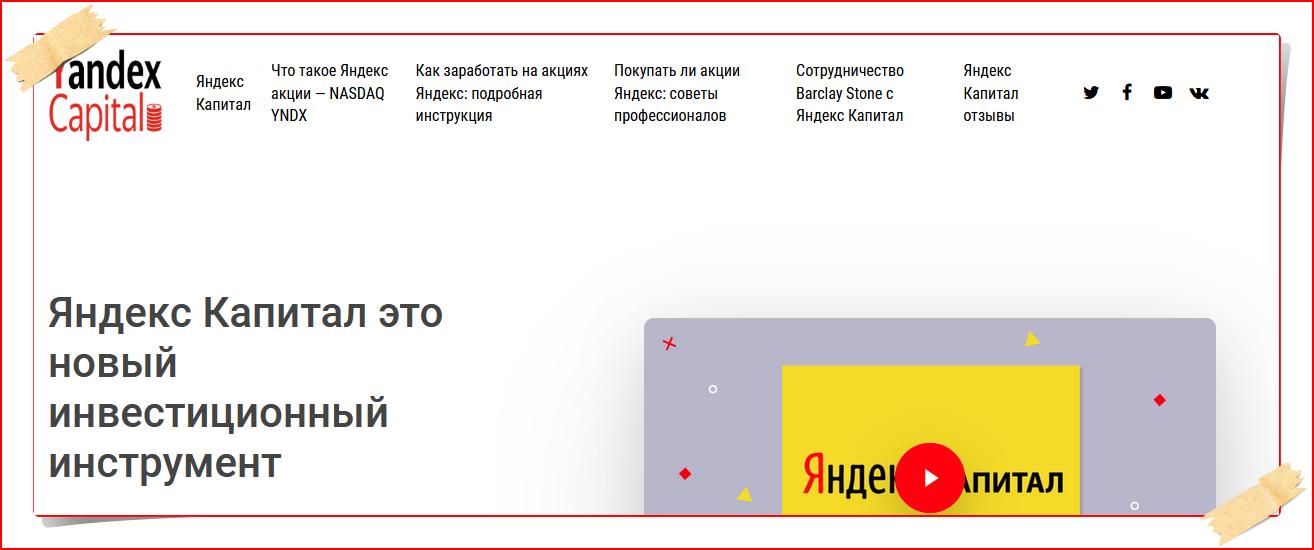 Мошеннический сайт yandex-capital.info – Отзывы, развод. Яндекс Капитал мошенники