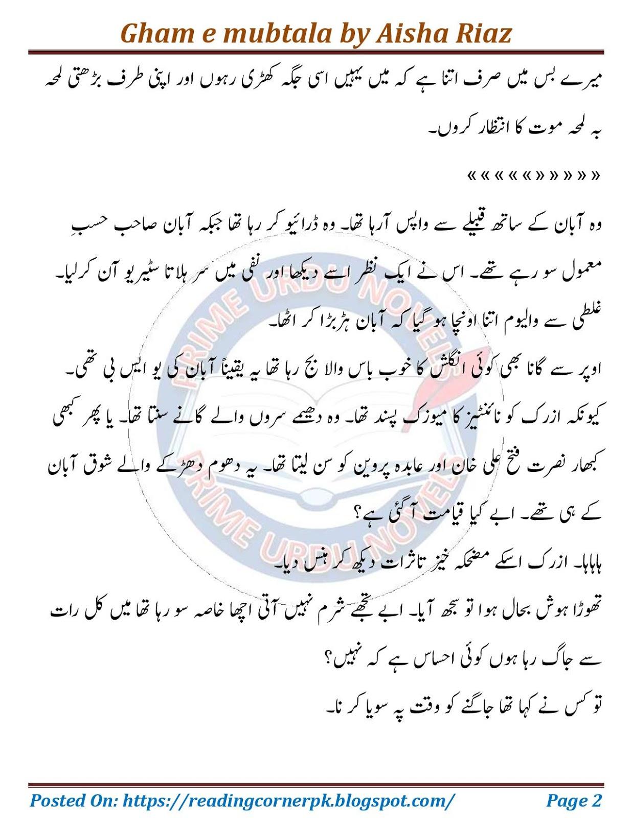 Gham E Mubtala By Aisha Riaz Feudal Based Romantic Urdu Novel | Urdu