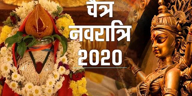 NAVRATRI 2020: नवरात्रि में गलती से भी ना करें ये काम क्योंकि पंचक में शुरू होगी मां दुर्गा की पूजा | What to do, what not to do