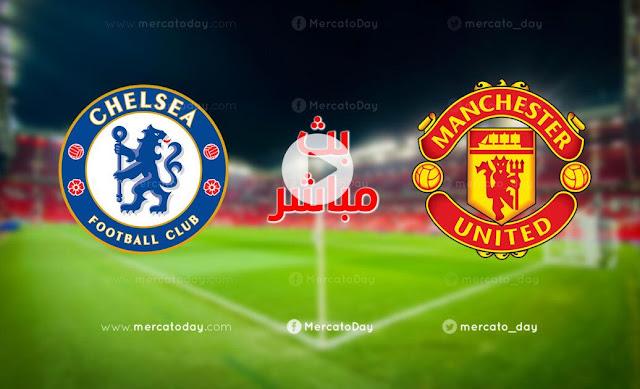 مشاهدة مباراة مانشستر يونايتد وتشيلسي بث مباشر اليوم 24-10-2020 الدوري الانجليزي