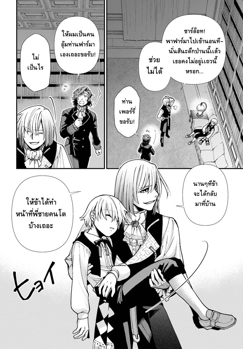 อ่านการ์ตูน Isekai Yakkyoku ตอนที่ 22 หน้าที่ 24