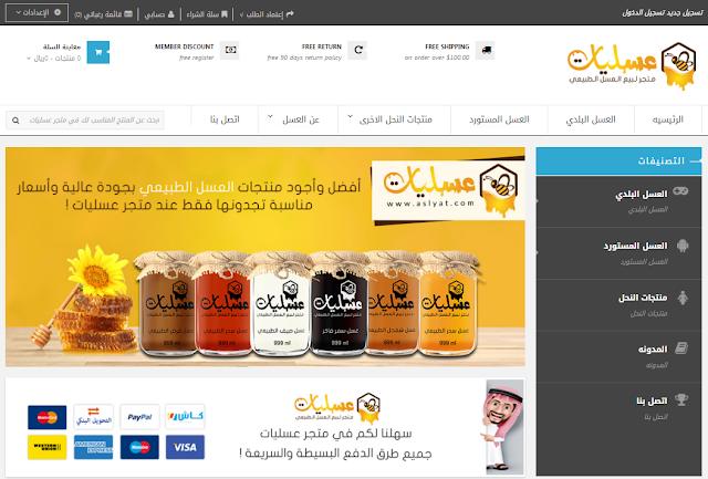 أفضل موقع لبيع العسل بجميع انواعه في دول الخليج
