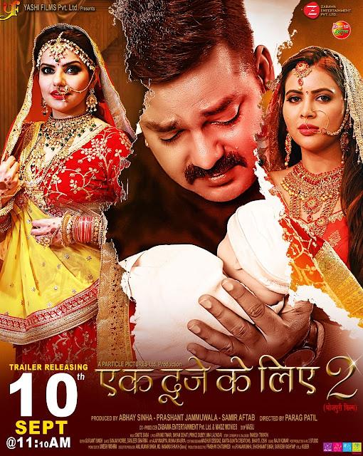 Pawan Singh, Madhu Sharma, Sahar Afsha bhojpuri Movie 2021 film Ek Duje Ke Liye 2 Wiki, Poster, Release date, Songs list