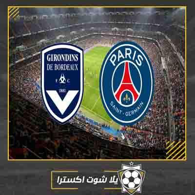 بث مباشر مباراة باريس سان جيرمان وبوردو