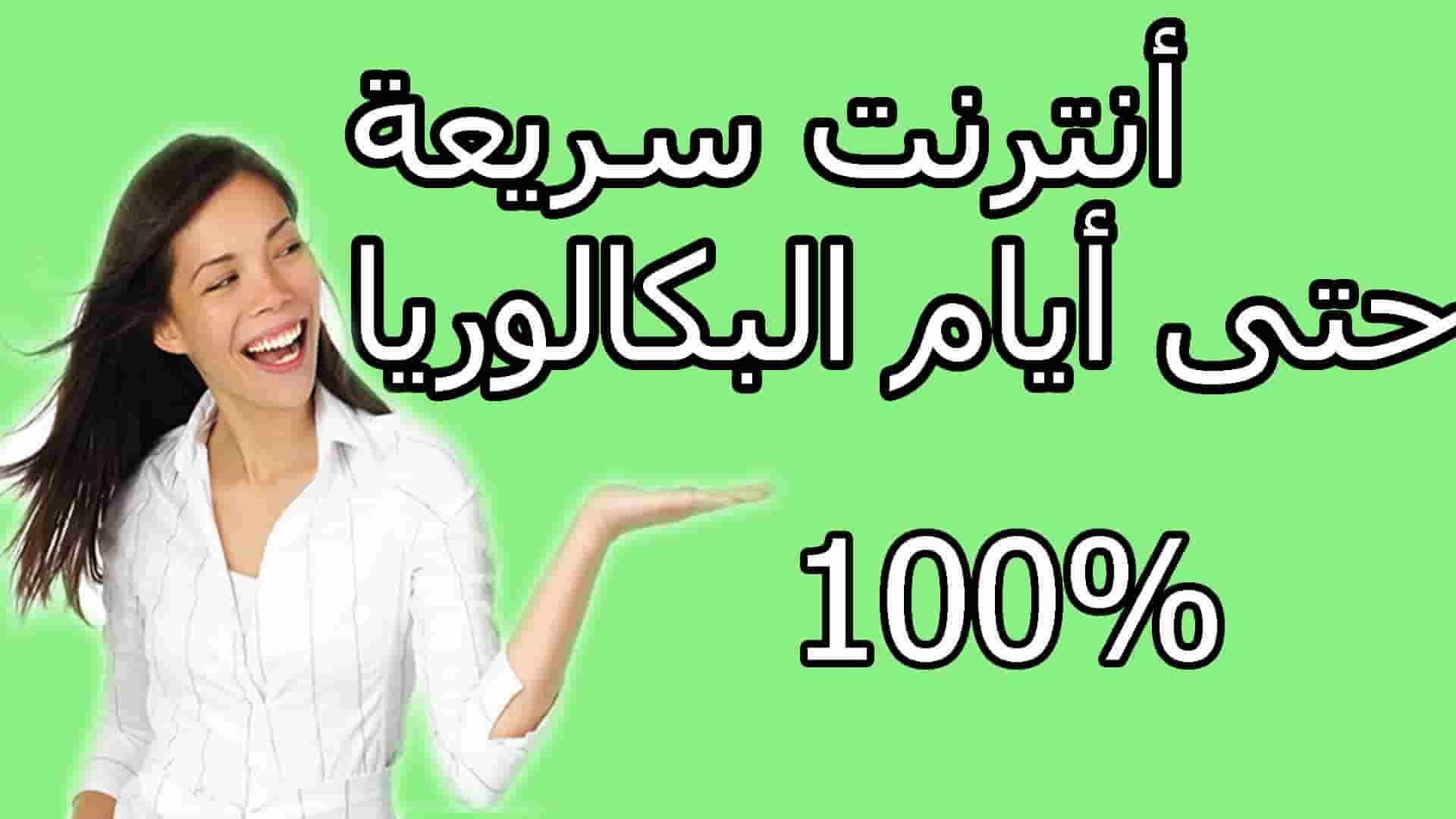 الانترنت البكالوريا الجزائر