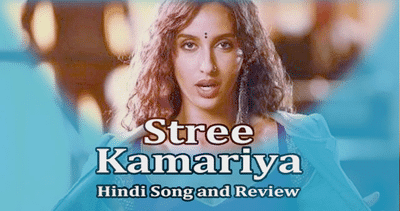 kamariya-lyrics-in-hindi-stree