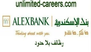 وظائف بنوك مصر للعام 2021   فرصة توظيف شاغرة فى بنك الاسكندرية