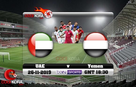 مشاهدة مباراة الإمارات واليمن اليوم 26-11-2019 في خليجي 24