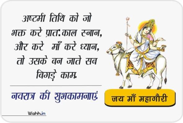 Navratri Maa Mahagauri Status Images