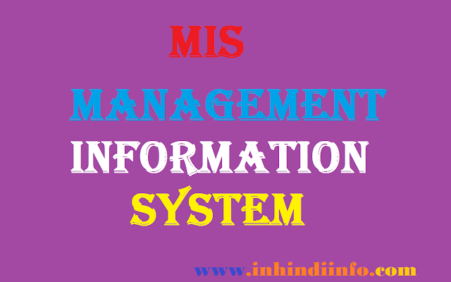 What is Management Information Systems (MIS) in Hindi?
