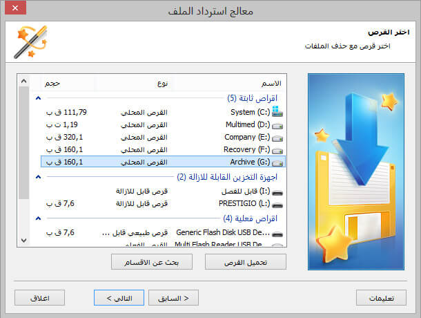 تحميل برنامج استعادة الملفات المحذوفة بعد الفورمات باللغه العربيه