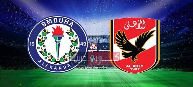 مشاهدة مباراة الأهلي وسموحة بث مباشر اليوم 24-7-2020